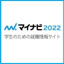 マイナビ2022に新卒採用情報を掲載いたしました。