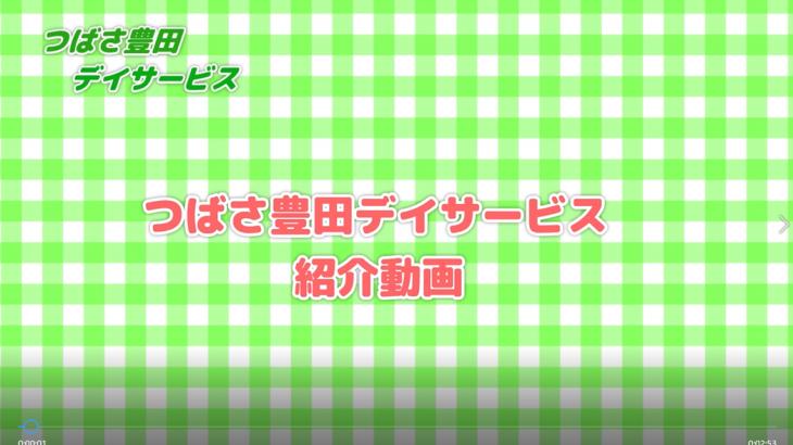 つばさ豊田デイサービス 紹介動画を公開しました。