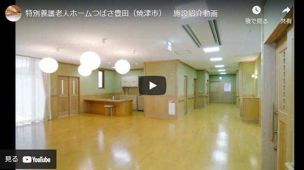 つばさ豊田 公式YouTubeチャンネルを開設しました。